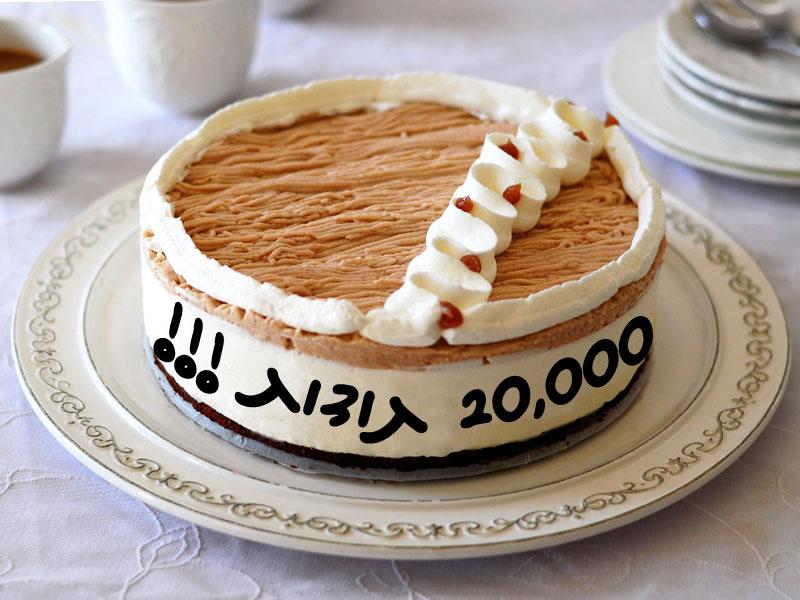 עוגת מון בלאן