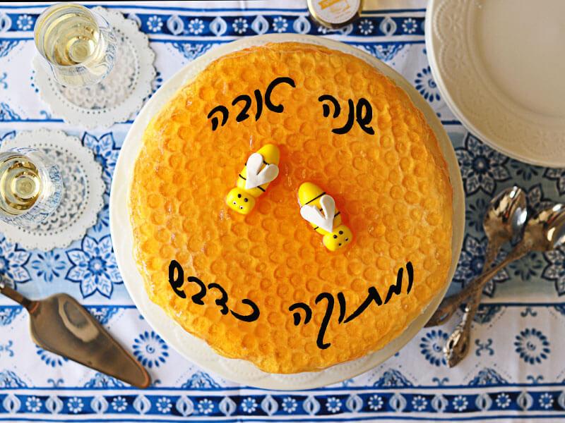 עוגת כוורת שנה טובה